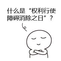 """什么是""""权利行使障碍消除之日""""?官网-01"""