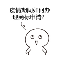 疫情期间如何办理商标申请?官网-01